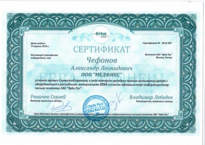 sertificates - 2018-007Chefonov-1.jpg