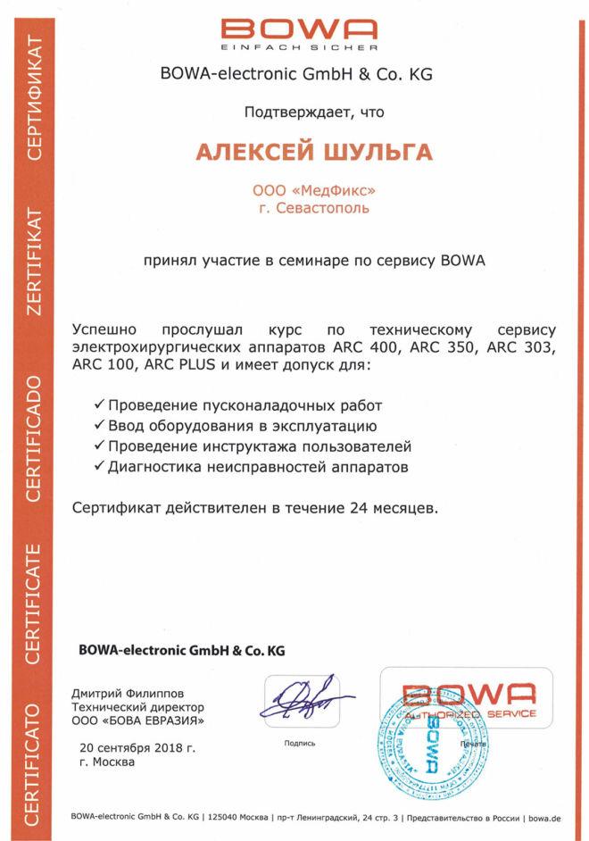sertificates - MEDFIKS-Sertifikat-Bova-SHulga.jpg