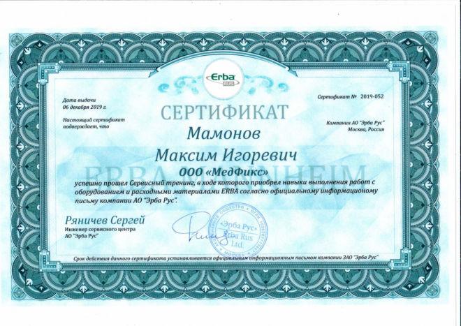 sertificates - Sertifikat-Mamonov-Erba