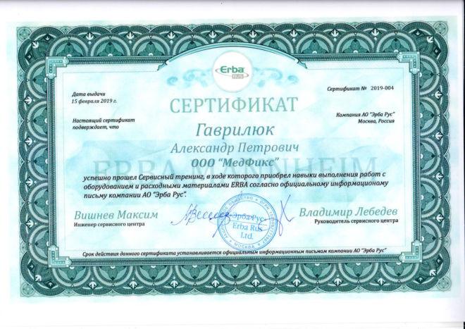 sertificates - Sertifikat-ob-obuchenii-Erba-Rus-MedFiks-Gavrilyuk.jpg