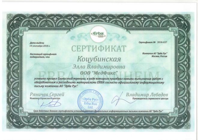 sertificates - Sertifikat-ob-obuchenii-Erba-Rus-MedFiks-Kotsubinskaya.jpg