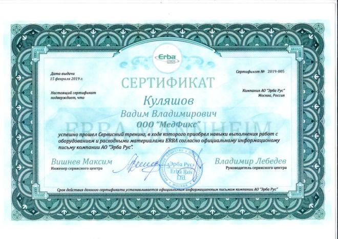 sertificates - Sertifikat-ob-obuchenii-Erba-Rus-MedFiks-Kulyashov.jpg