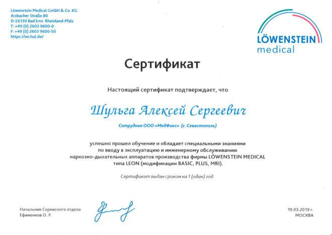sertificates - Sertifikat-ob-obuchenii-Lowenstein-medical-MedFiks-SHulga.jpg