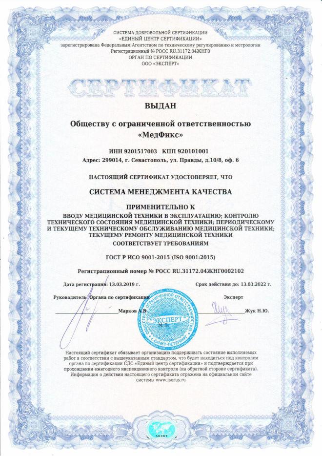 sertificates - Sertifikat-sistemy-menedzhmenta-kachestva-MedFiks