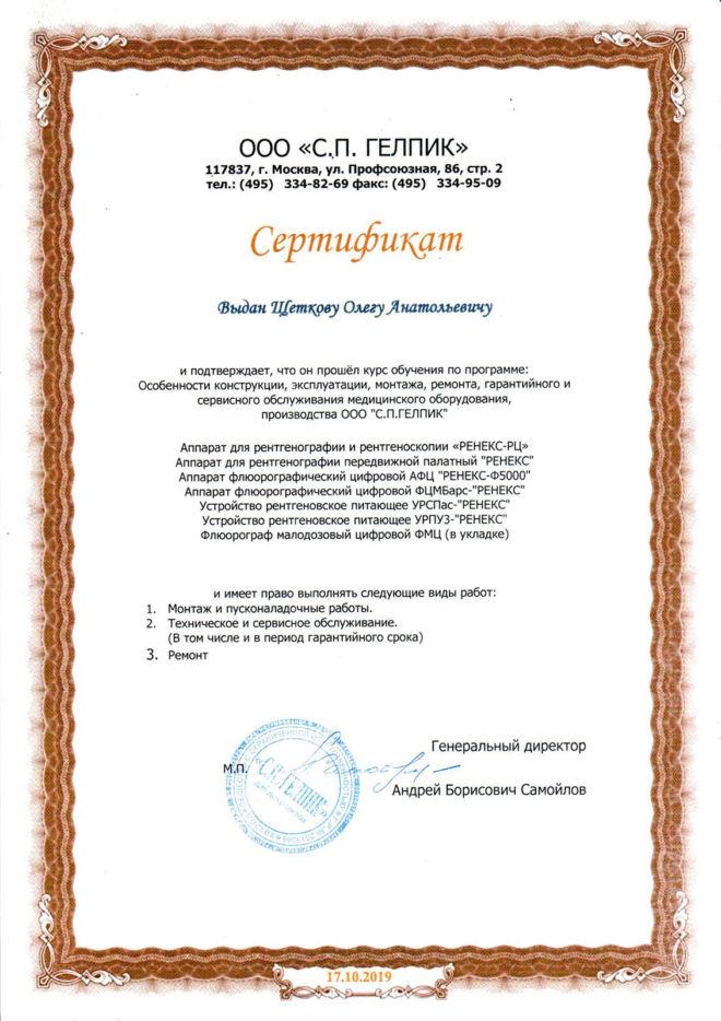 sertificates - Sertifikate-SP-Gelpik-Schetkov