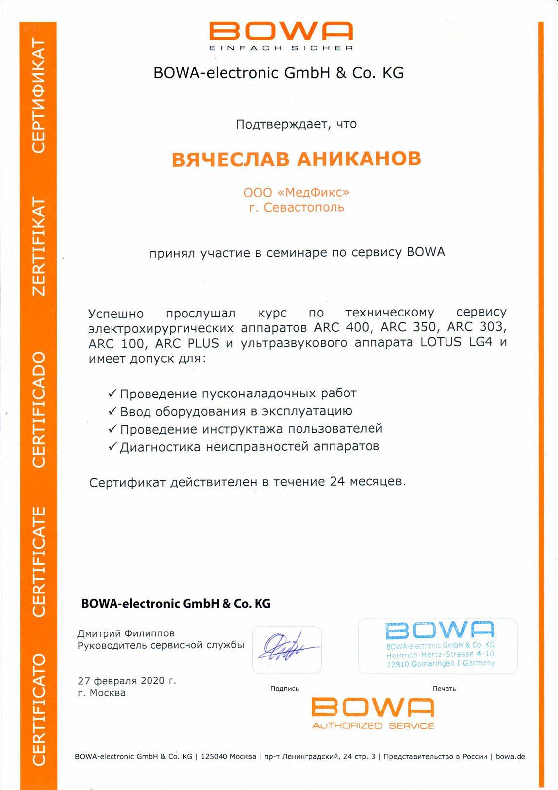 elektrohirurgicheskie-apparaty - BOWA-Anikanov-27.02.2020