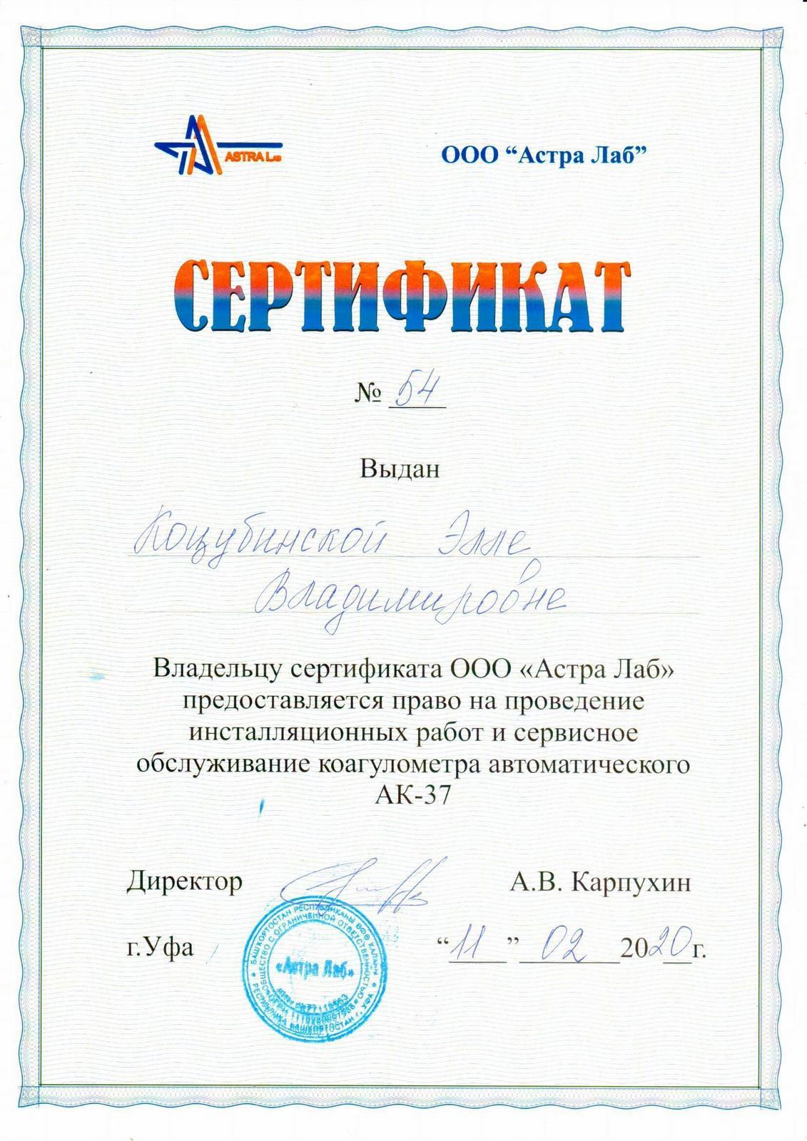 gemodializ - Astra-Lab-Kotsubinskaya-11.02.2020