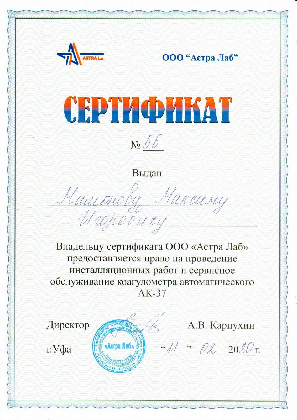 gemodializ - Astra-Lab-Mamonov-11.02.2020