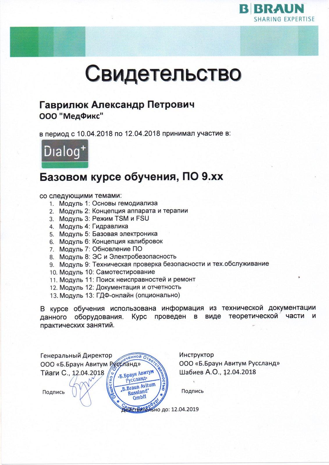 gemodializ - BBraun-Gavrilyuk-12.04.2019