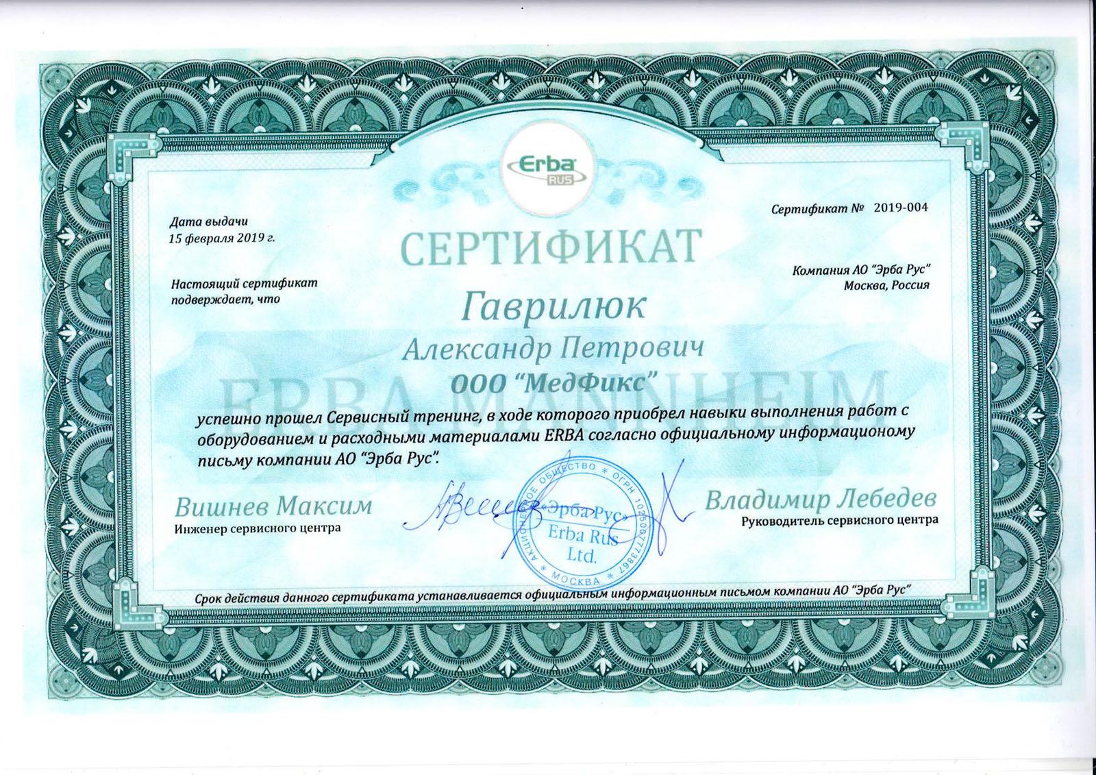 laboratornoe-oborudovanie - Erba-Gavrilyuk-15.02.2019
