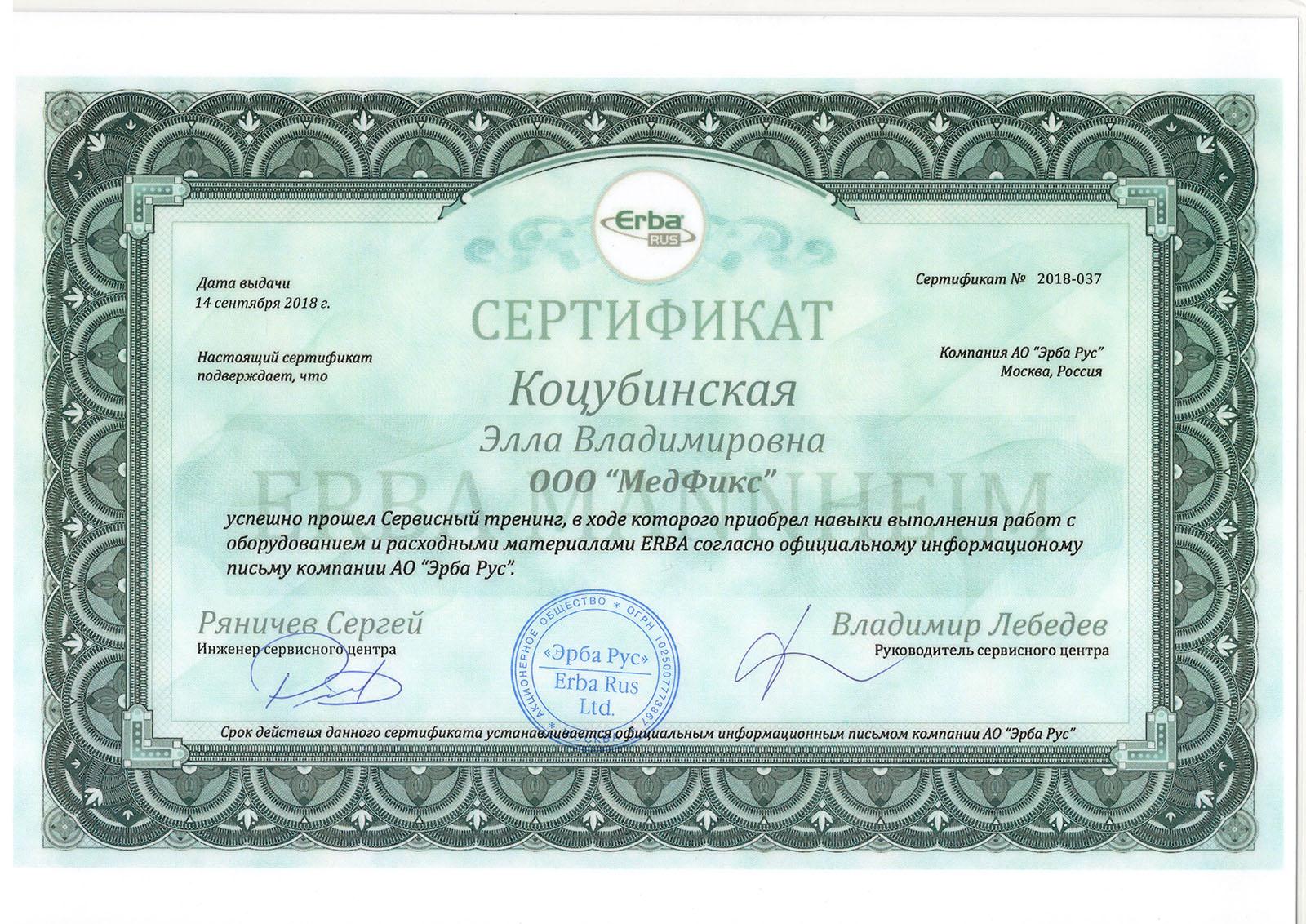 laboratornoe-oborudovanie - Erba-Kotsubinskaya-14.09.2019