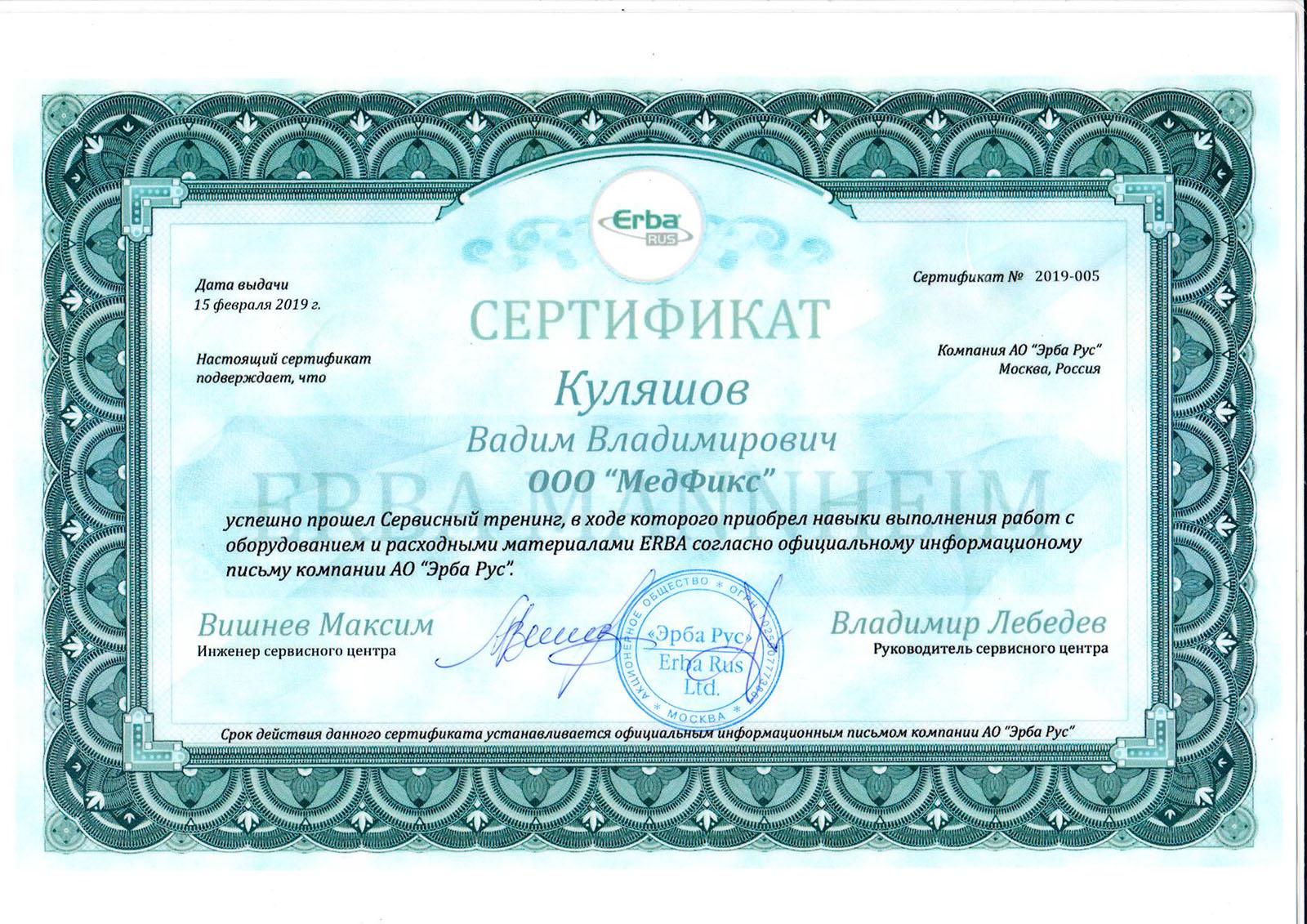 laboratornoe-oborudovanie - Erba-Kulyashov-15.02.2019