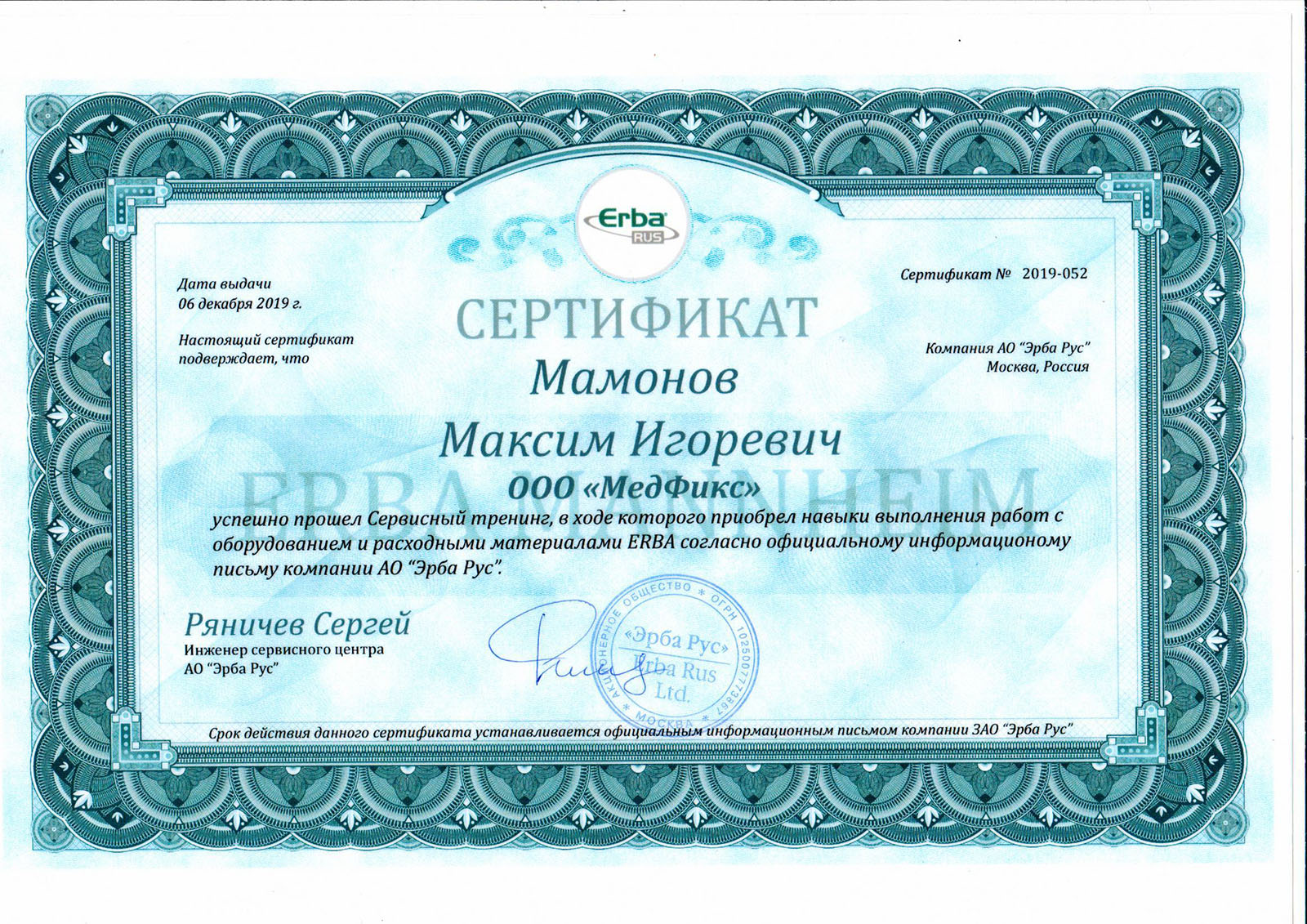 laboratornoe-oborudovanie - Erba-Mamonov-06.12.2019