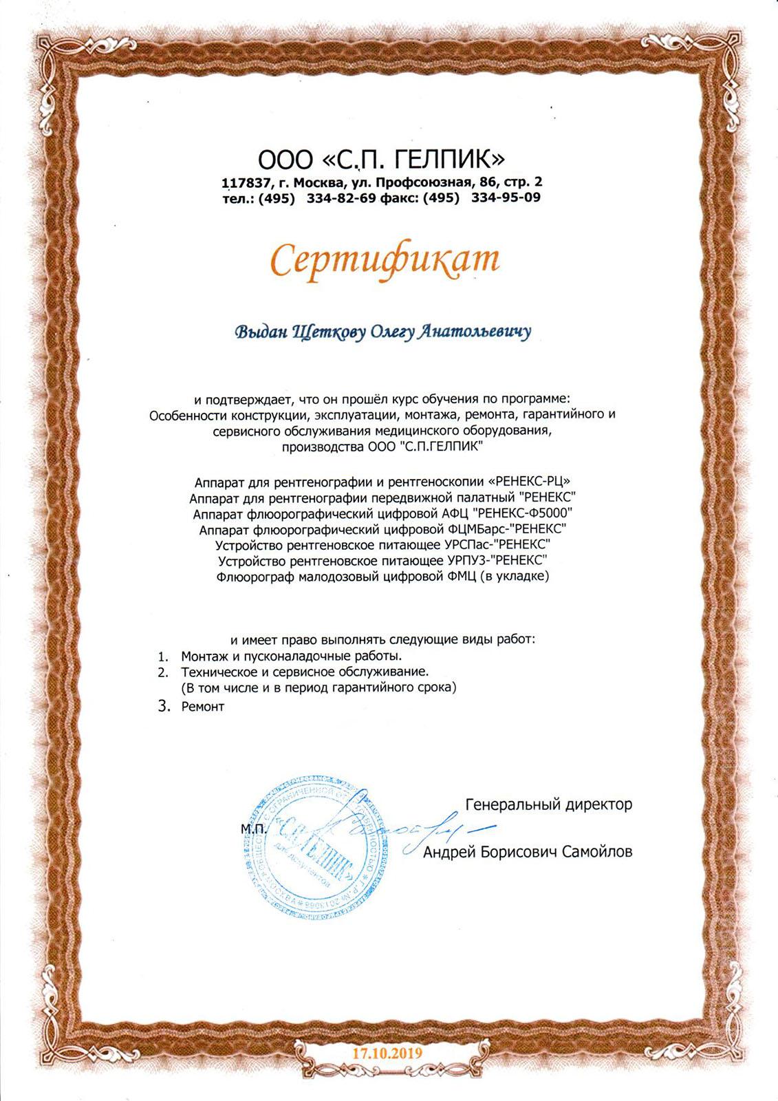 rentgenografiya-flyurografiya - CP-Gelpik-SHHetkov-17.10.2019