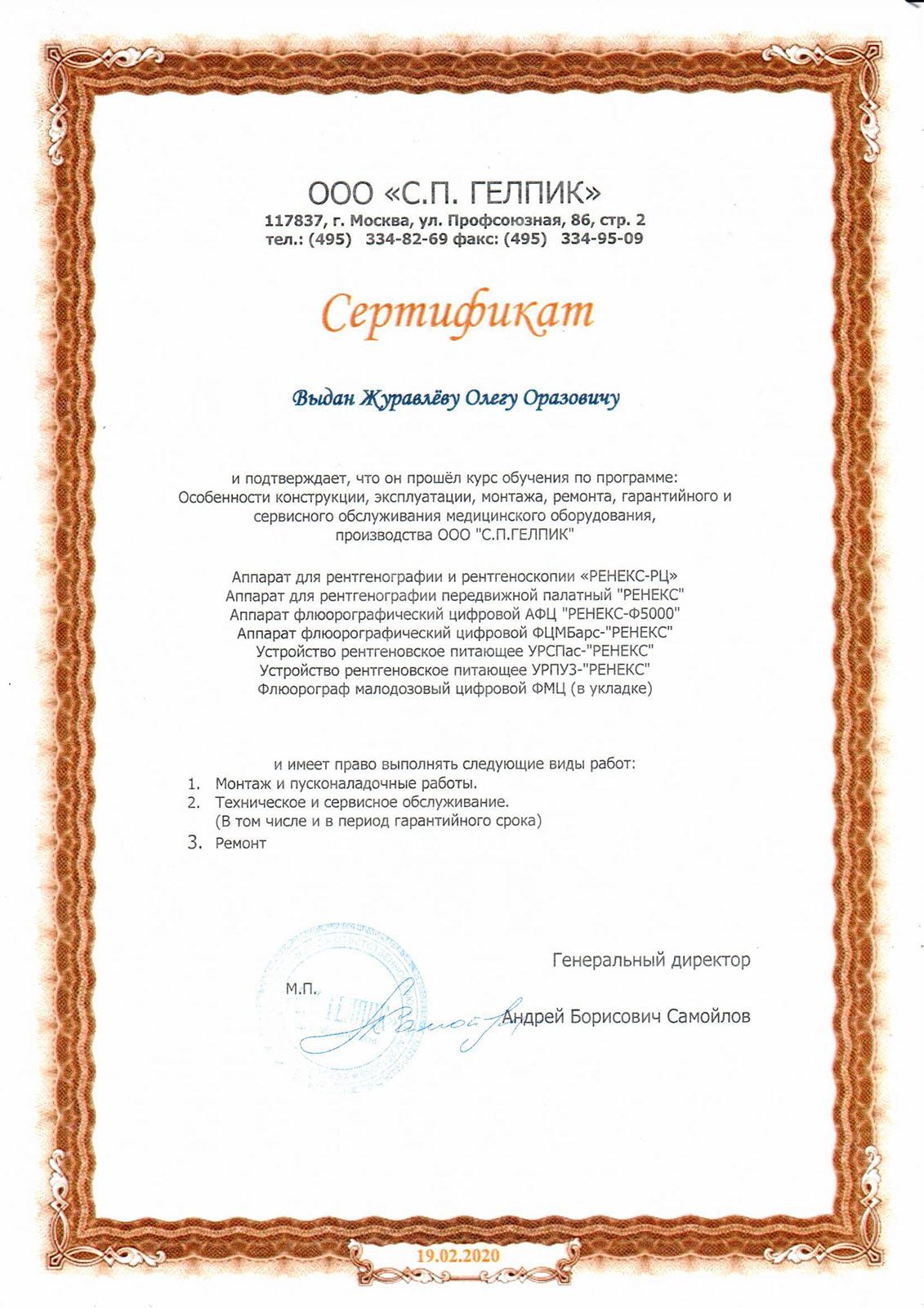 rentgenografiya-flyurografiya - CP-Gelpik-Zhuravlev-19.02.2020