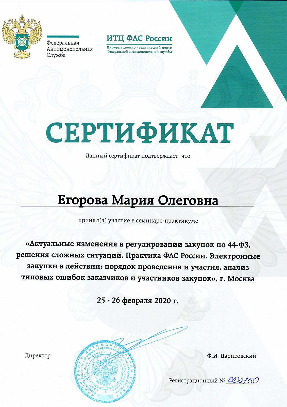 sertifikaty-zaklyucheniya - FAS-Egorova-26.02.2020