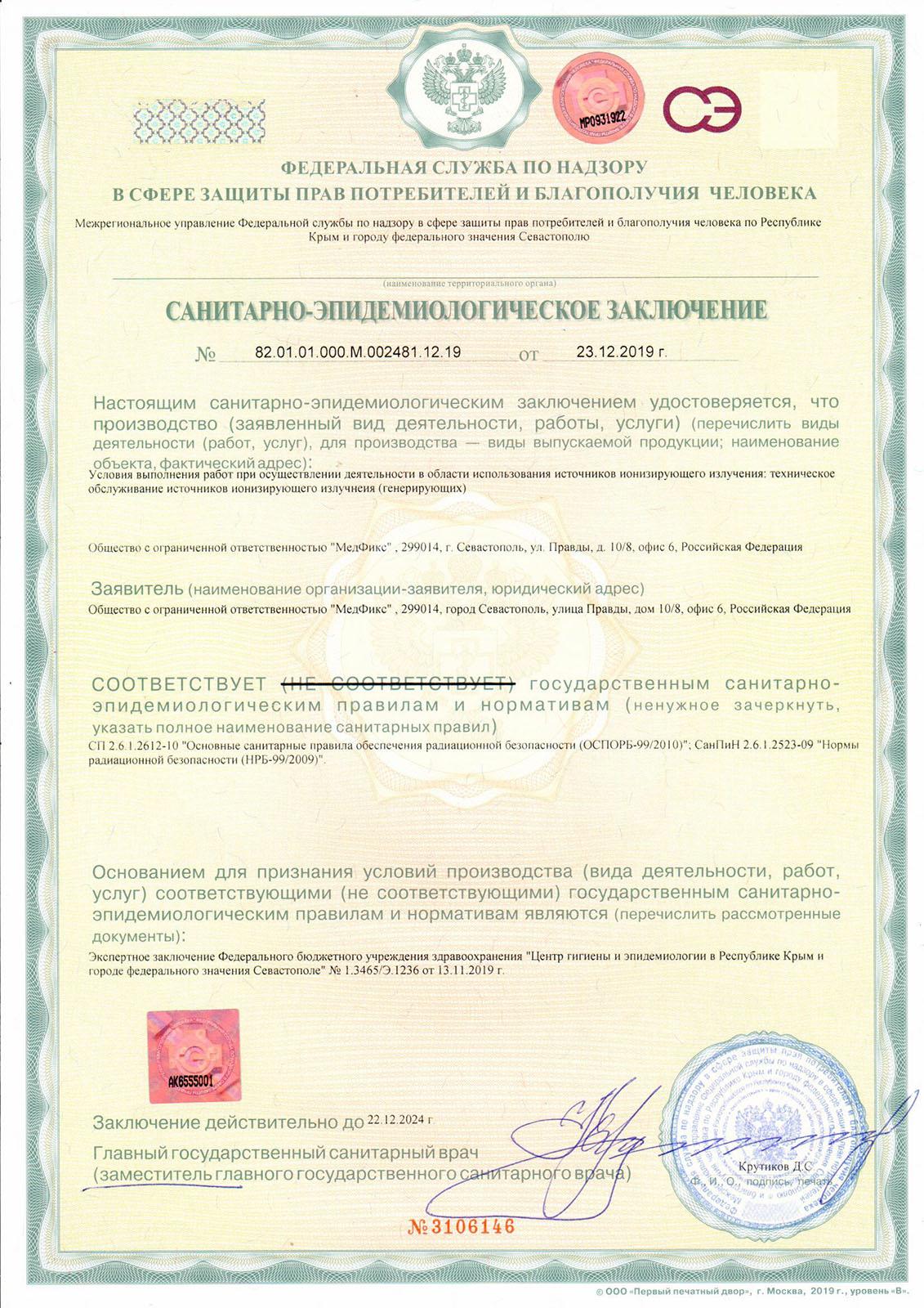 sertifikaty-zaklyucheniya - Sanitarno-epidemiologicheskoe-zaklyuchenie-23.12.2019