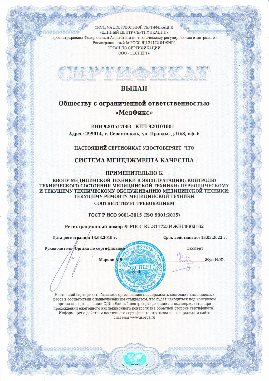 sertifikaty-zaklyucheniya - Sertifikat-sistemy-menedzhmenta-kachestva-MedFiks-13.03.2019