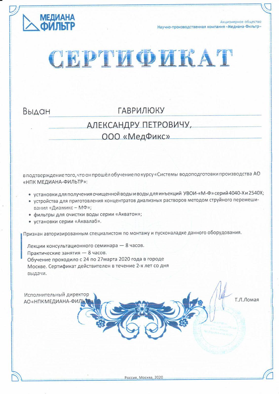 vodopodgotovka - Mediana-Filtr-Gavriljuk-04.2020